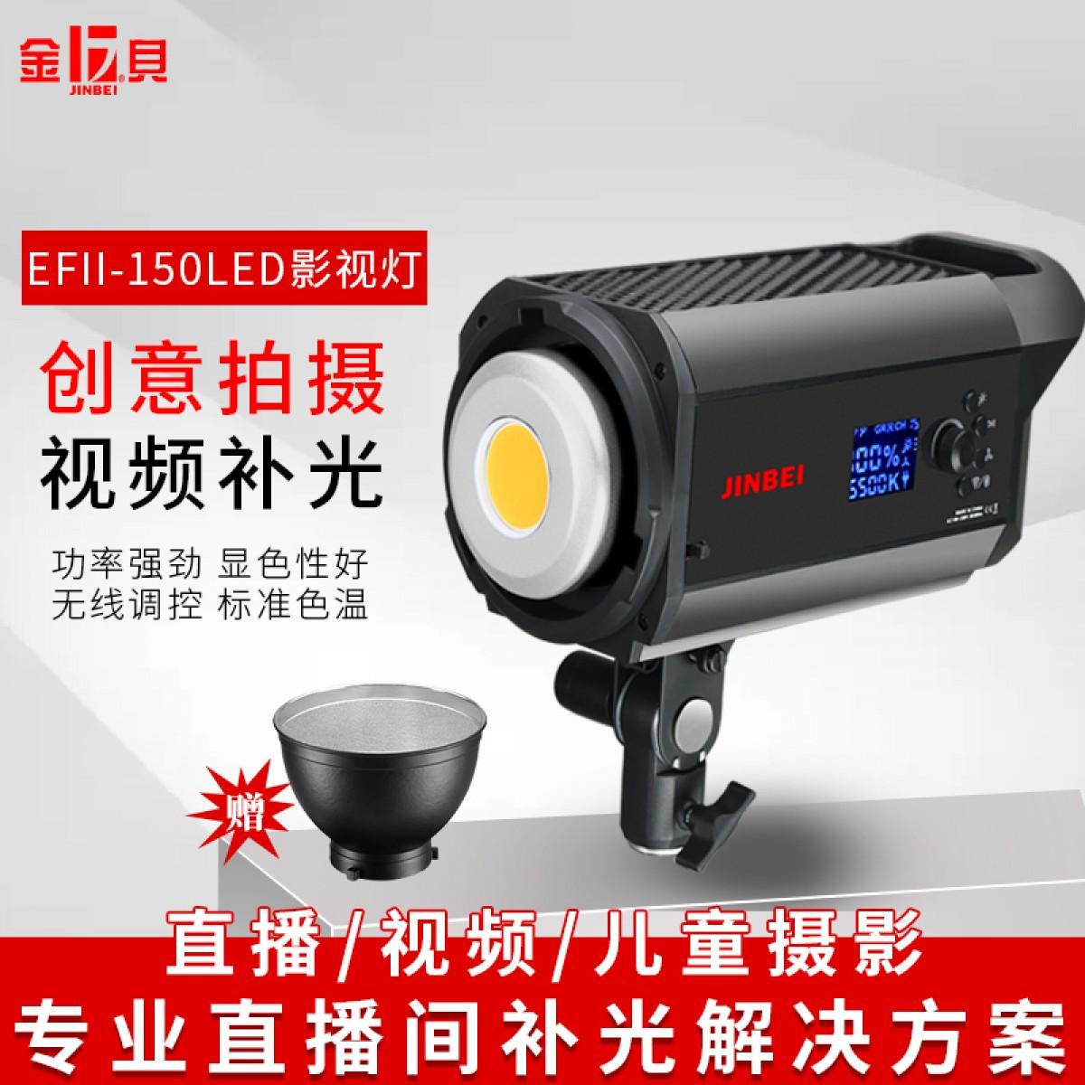 金贝EFII-150W摄影灯常亮灯led补光灯儿童影视视频摄像直播太阳灯