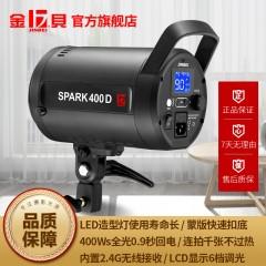 金贝SPARK400D摄影灯摄影棚淘宝服装静物产品拍照灯证件人像摄影补光灯影室闪光灯室内拍摄打光灯