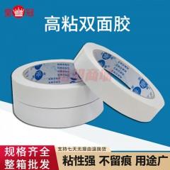 皇冠双面胶带粘性强品牌双面胶1.0 1.2 1.5 1.8 2.0 2.5 3.0 5.0宽影楼相框相册专用双面胶带