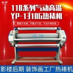 雁牌110系列电动气动高温热裱机冷裱机影楼后期工厂装饰画工厂热裱机