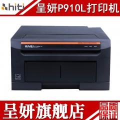呈妍(HITI)热升华打印机P910L商用大尺寸宽幅面毕业照全家福医院彩超团体合影相片数码照片冲印机