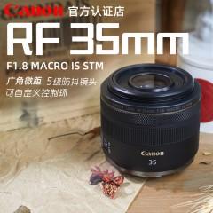佳能 RF35mm F1.8 MACRO IS STM 微距人像定焦镜头35 1.8 R RP R5 R6 全画幅微单镜头