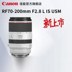 Canon/佳能 RF70-200mm F2.8 L IS USM
