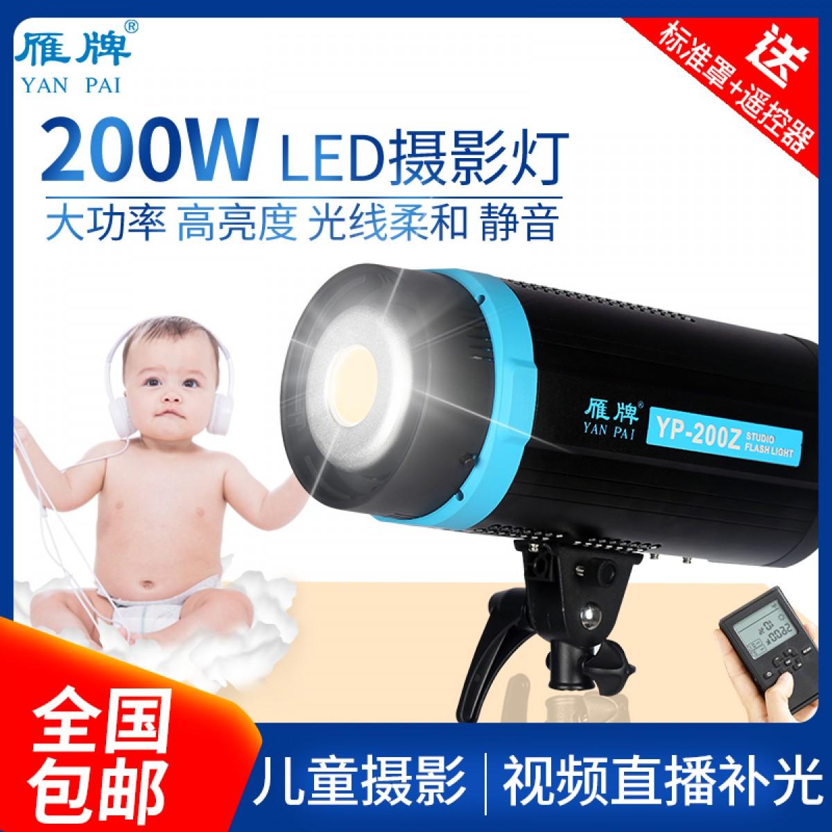雁牌YP-200Z LED摄影灯儿童常亮灯视频直播柔光灯补光灯太阳灯