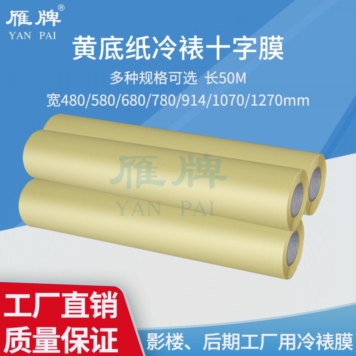 雁牌特惠80黄底纸冷裱膜影楼后期工厂用卷筒冷裱膜十字膜