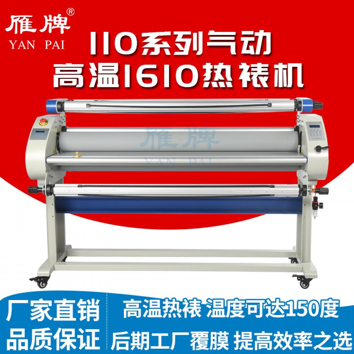 雁牌1610高温气动电动热裱机冷裱机全自动覆膜机广告写真装饰画热裱水晶膜覆膜机