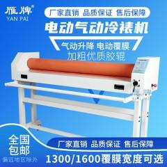 雁牌1300气动电动冷裱机1.3米电动冷裱机两用图文广告KT板覆膜1600覆膜机玻璃覆膜广告纸覆膜写真冷裱机过膜