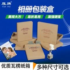 雁牌相册专用牛皮盒子6寸7寸8寸10寸12寸16寸18寸相册包装盒子瓦楞纸箱