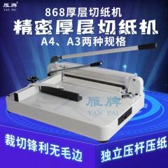 雁牌厚层切纸机868A4/A3手动切纸机标书相册菜谱厚层切纸刀裁纸机手动切纸刀