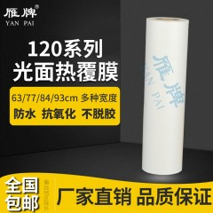 雁牌120型光面热覆膜热敷膜热裱膜光面哑光热覆膜630/770/840/930光面热覆膜预涂膜