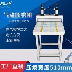雁牌气动压痕机压平力机整理机相册制作一体式机器切纸机相册设备