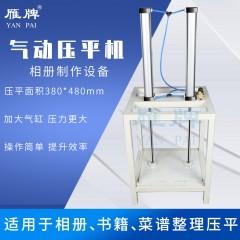 雁牌气动压平机压力机相册书籍菜谱票据压平整理机水晶相册制作设备