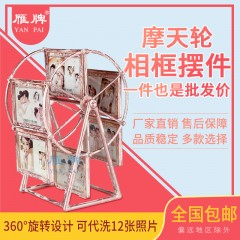 雁牌6寸摩天轮风车相框摆台婚纱儿童摆台diy照片定制连体相架组合5寸相片框