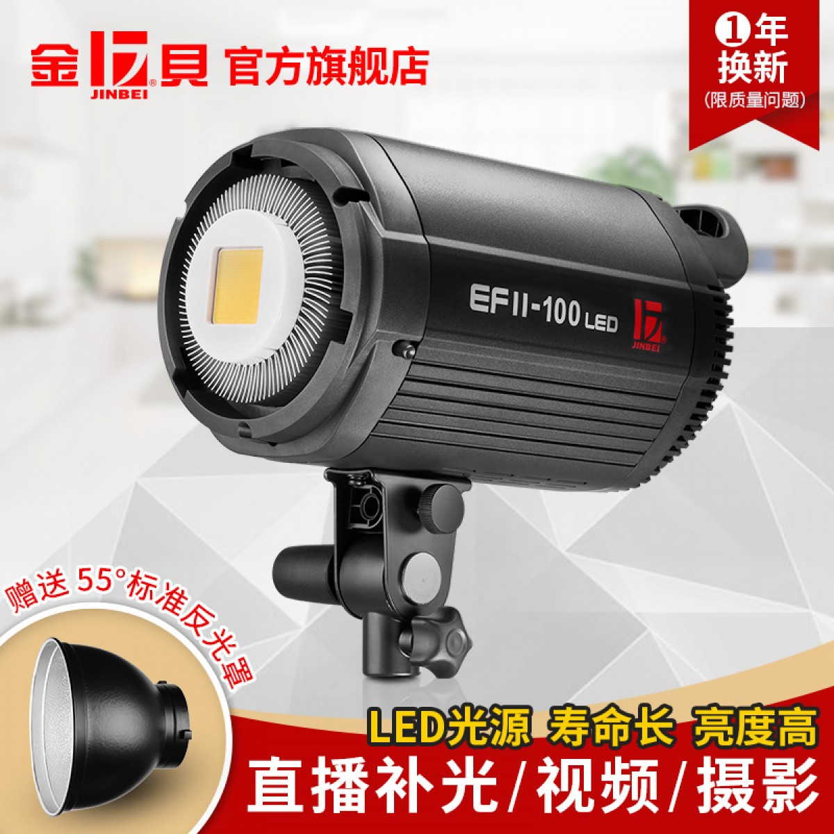 金贝EFII100摄影灯视频直播灯LED常亮灯人像儿童产品柔光灯拍照灯补光灯摄像灯