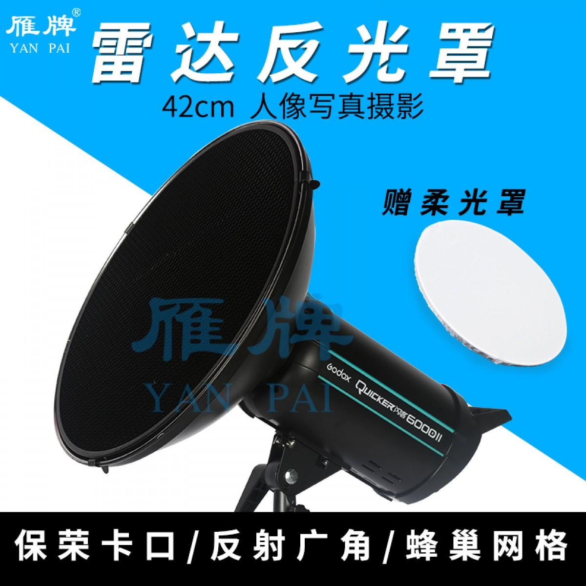 雁牌42cm雷达罩蜂巢网格柔光布罩摄影棚灯影室闪光灯美人碟保荣口