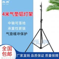 雁牌4米气垫全铝灯架气压摄影闪光灯三脚架全金属影视大灯架