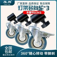 雁牌闪光灯摄影灯架支架多向脚轮滑轮 22-25mm套管轮子 带刹车
