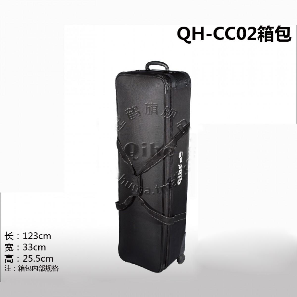 Qihe起鹤牌QH-CC02影楼箱包 器材箱