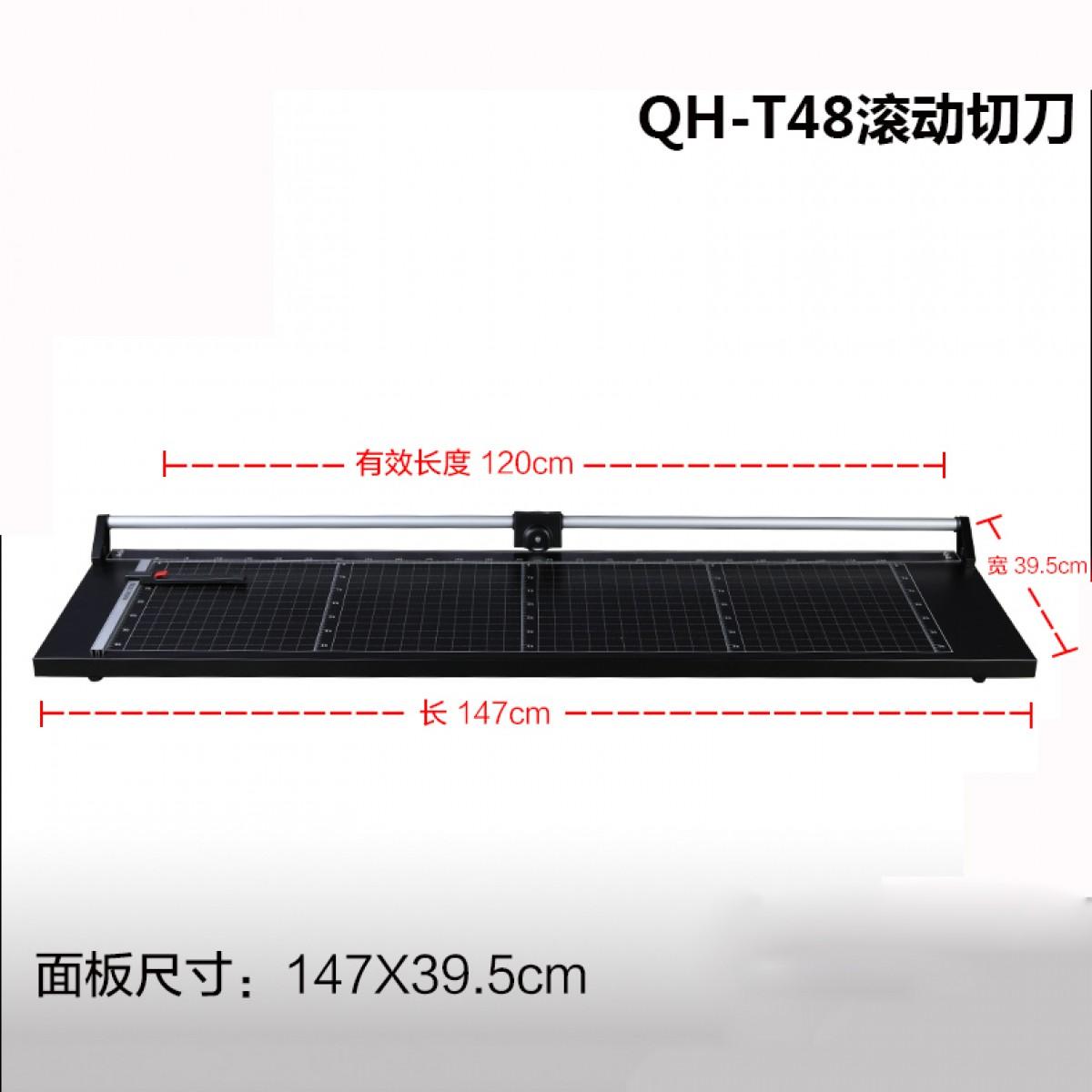 Qihe起鹤牌QH-T48滚动切刀 1.3米裁纸机