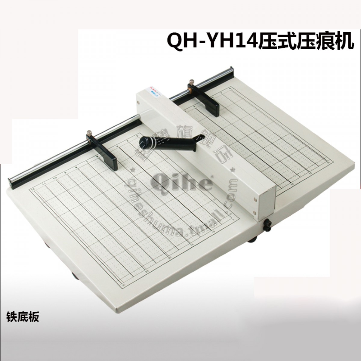 Qihe起鹤牌QH-YH14压痕机 铁底板折痕机