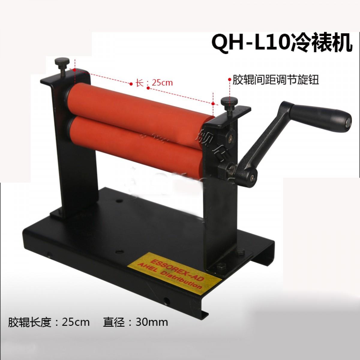 Qihe起鹤牌QH-L10冷裱机 25cm覆膜机