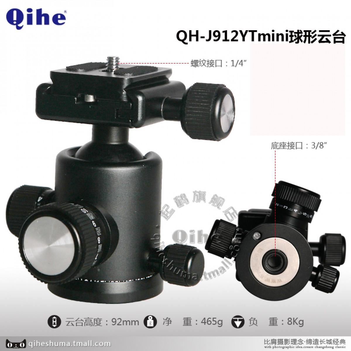 Qihe起鹤牌QH-J912mini球形云台 三脚架