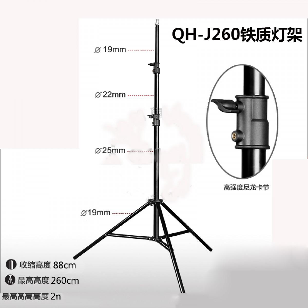 Qihe起鹤牌QH-J260影视灯架 铁管