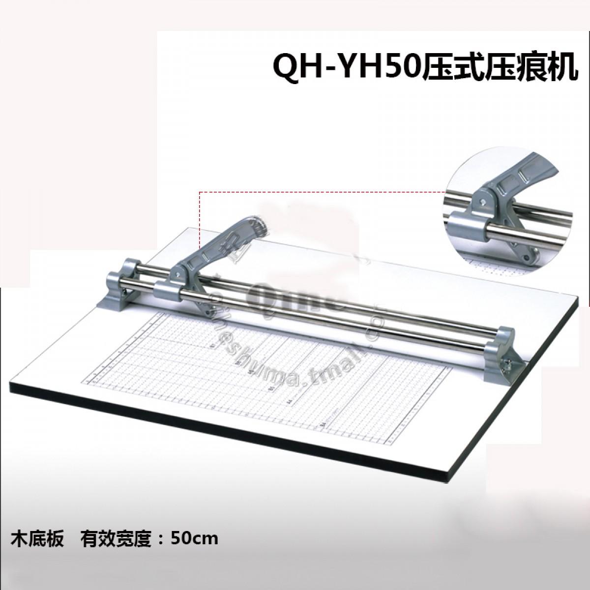 Qihe起鹤牌QH-YH50压式压痕机 木底板折痕机