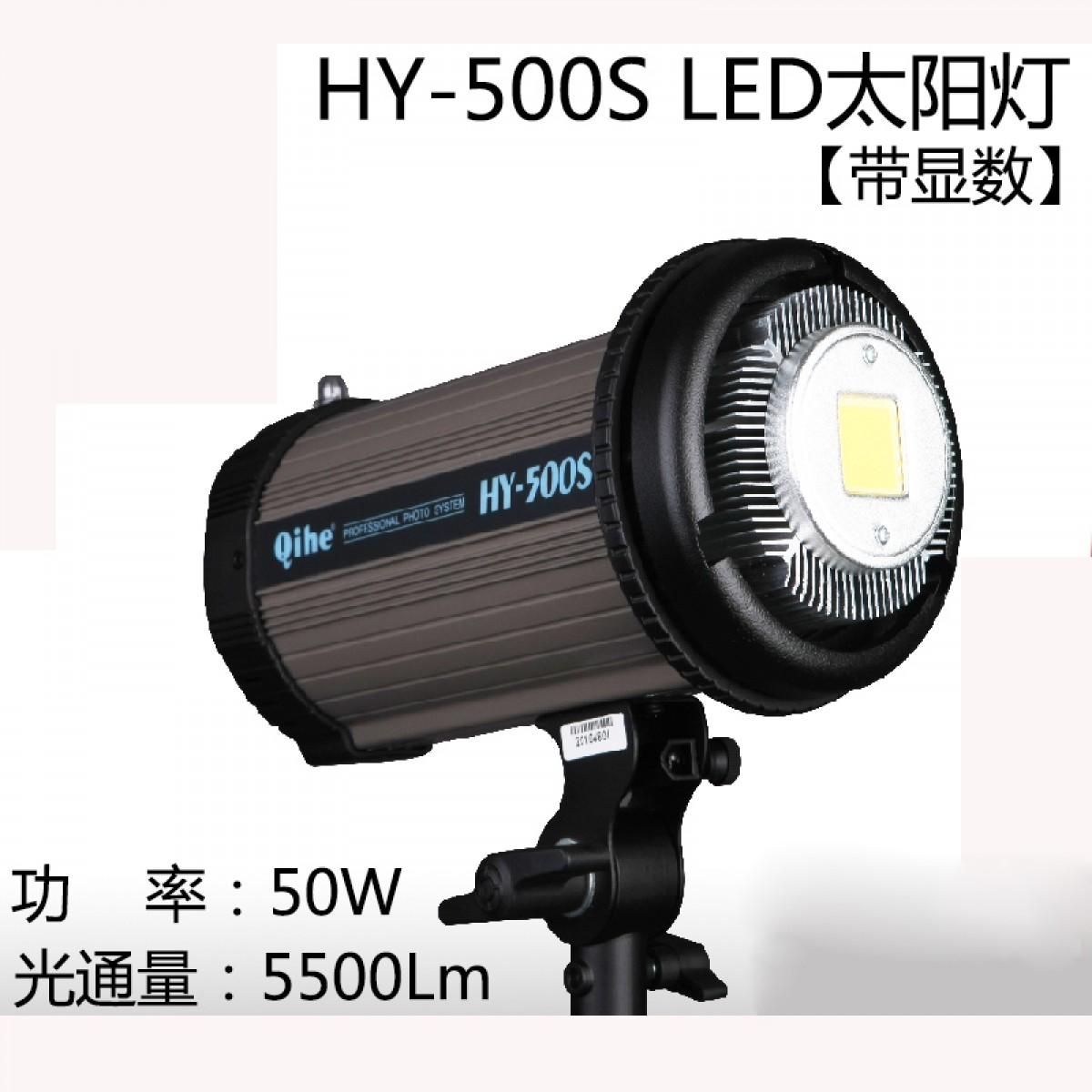 Qihe起鹤牌HY-500S LED 太阳灯