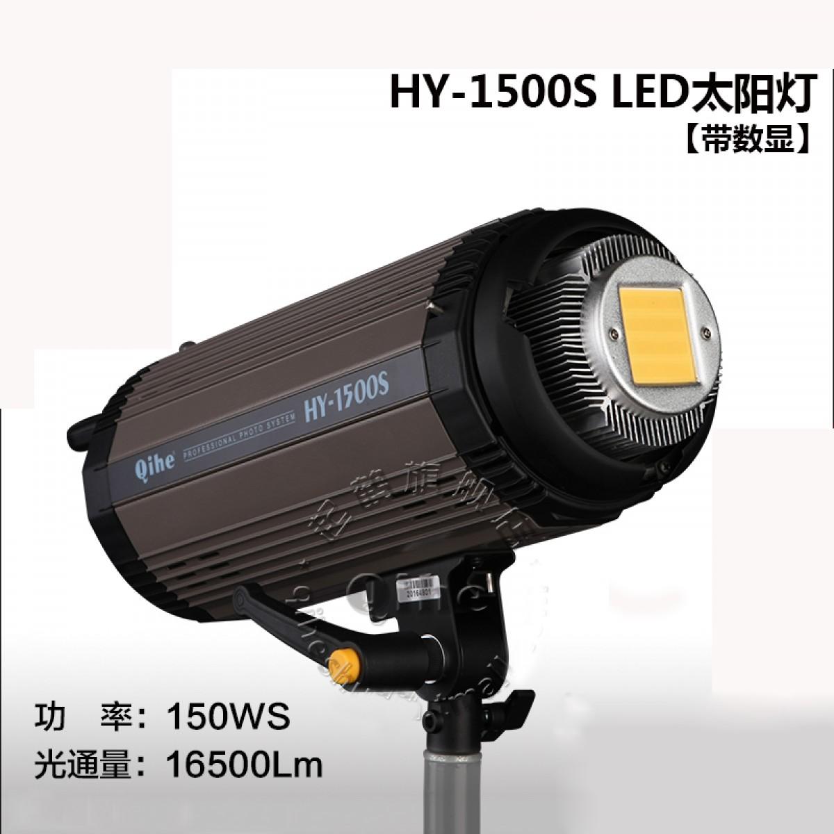 Qihe起鹤牌HY-1500S LED 太阳灯