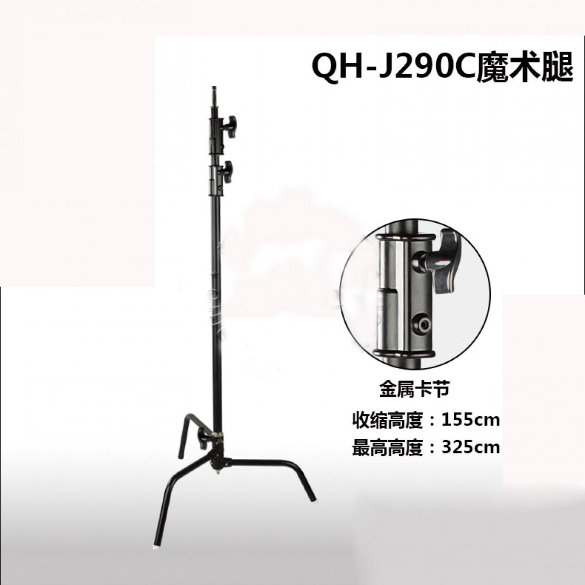 Qihe起鹤牌QH-J290C魔术腿影视灯架 钢管