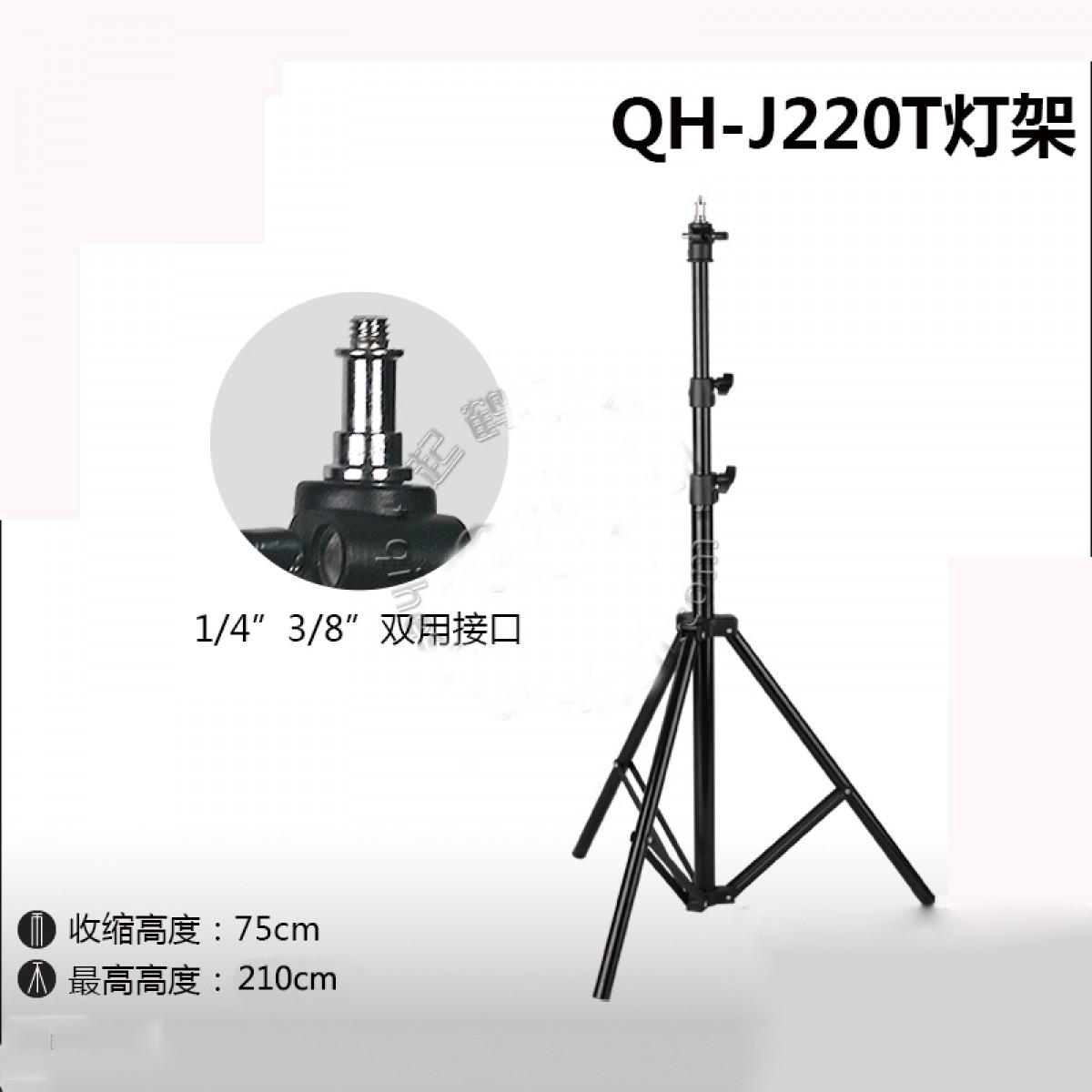 Qihe起鹤牌QH-J220T影室灯架 双用云台