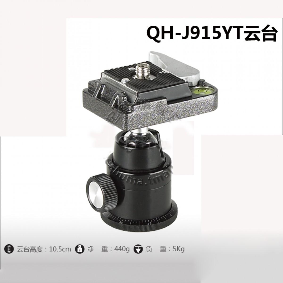 Qihe起鹤牌QH-J915球形云台 三脚架