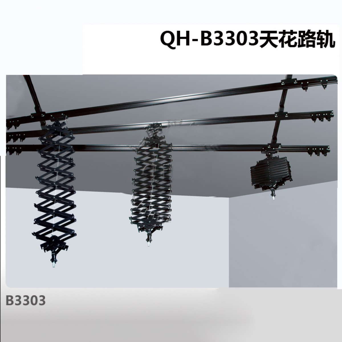Qihe起鹤牌QH-B3303天花路轨 伸缩仪 导轨