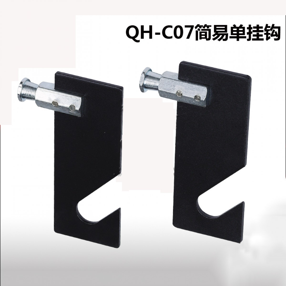 Qihe起鹤牌QH-C07单轴手动背景架挂钩 天地撑杆附件