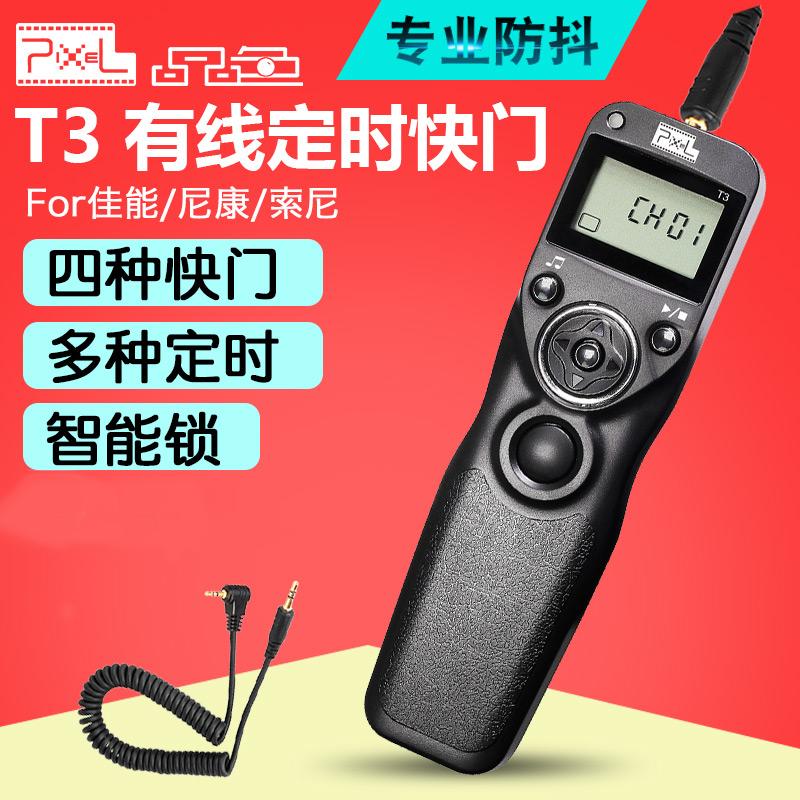品色T3微单相机延时定时快门遥控快门线For索尼a7a7r a7s6000有线