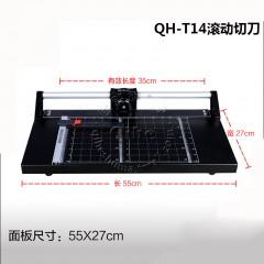Qihe起鹤牌QH-T14滚动切刀 14英寸裁刀
