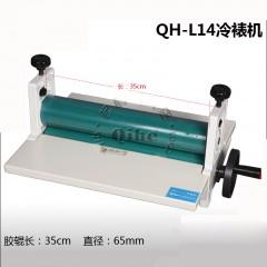 Qihe起鹤牌QH-L14冷裱机 14英寸覆膜机 35cm