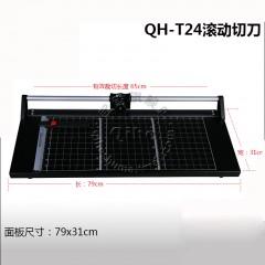 Qihe起鹤牌QH-T24滚动切刀 24英寸裁刀