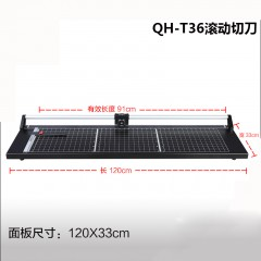 Qihe起鹤牌QH-T36滚动切刀 36英寸裁刀