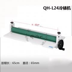 Qihe起鹤牌QH-L24英寸冷裱机 65cm覆膜机