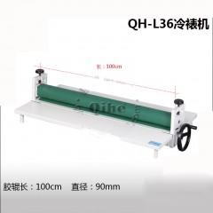 Qihe起鹤牌QH-L36英寸冷裱机 1米覆膜机