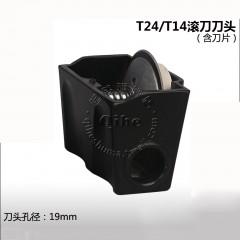 Qihe起鹤牌QH-T14 QH-T24滚动切刀刀头(带刀片)
