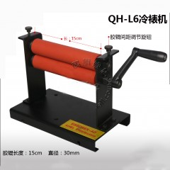 Qihe起鹤牌QH-L6英寸冷裱机 15cm