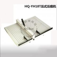 Qihe起鹤牌QH-YH18T压式压痕机 铁底板折痕机