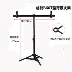 Qihe起鹤牌QH-B60 T型摄影棚背景支架 铝合金