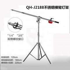 Qihe起鹤牌QH-J2188不锈钢横臂灯架 影视架
