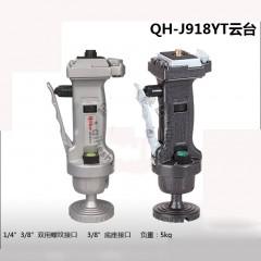 Qihe起鹤牌 QH-J918YT云台 手握式