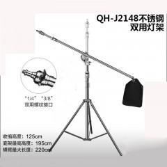 Qihe起鹤牌QH-J2148不锈钢双用灯架 影视架