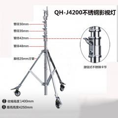 Qihe起鹤牌QH-J4200不锈钢影视架